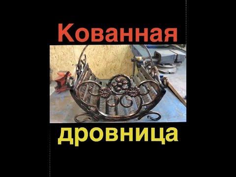 Дровница своими руками для камина из металла