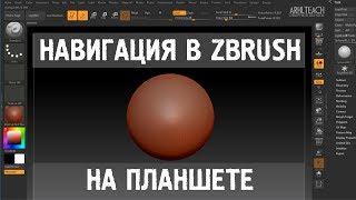 Курс по ZBrush R8 | Урок 1.1 | Навигация в ZBrush на планшете.