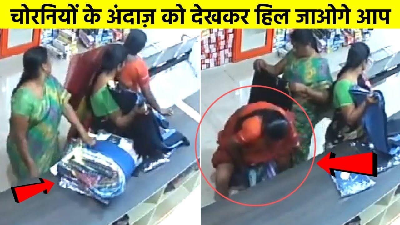 विदेशी भी हक्के बक्के रह गए भारतीय चोरनियों के ढंग को देखकर   Smartest Women Thieves Of India