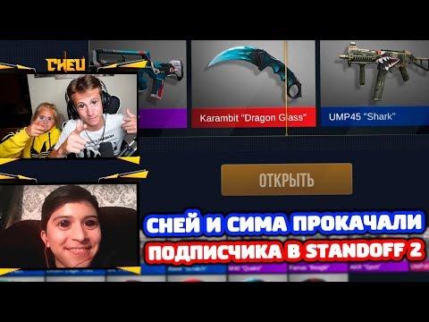СИМА И СНЕЙ ОТКРЫЛИ КЕЙСЫ ПОДПИСЧИКУ В STANDOFF 2!