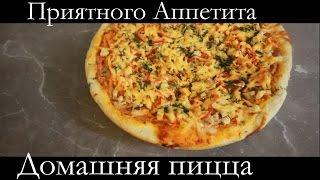 Готовим пиццу в домашних условиях, Как приготовить пиццу в домашних условиях(Рецепт дрожжевого теста для пиццы.Необходимо взять 1 стакан теплой воды,3 стакана просеянной муки,сахар..., 2015-01-27T18:15:29.000Z)