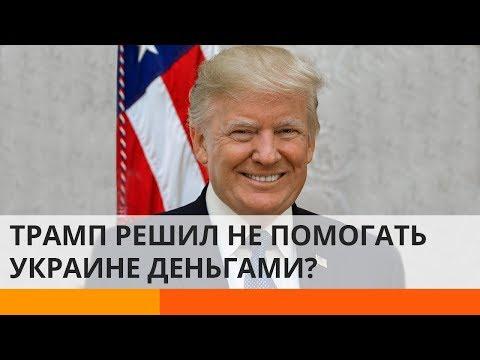 Трамп заморозил программу военной помощи Украине? Почему