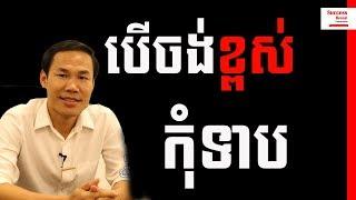 Khim Sokheng - Jong Jes Oy Teab | Success Reveal