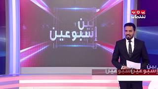 ياسين التميمي في لقائه مع هشام الزيادي يكشف الاسباب الحقيقية للزيارات الاممية الى اليمن| بين اسبوعين