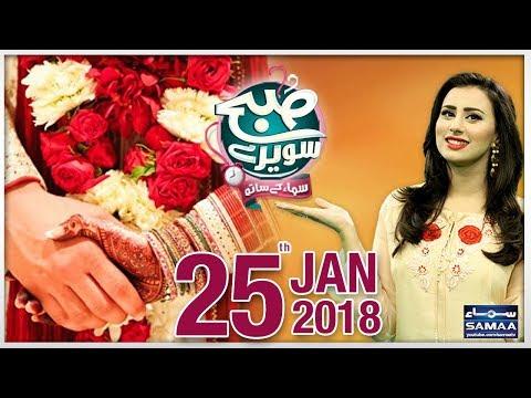 Subah Saverey Samaa Kay Saath | SAMAA TV | Madiha Naqvi | 25 Jan 2018
