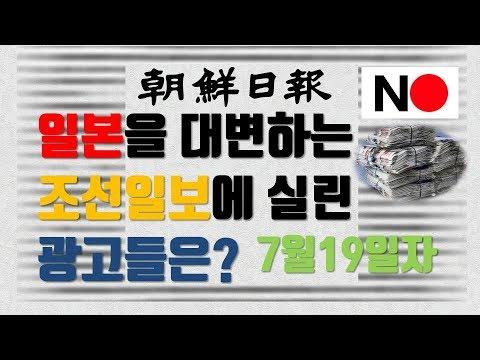 [7월19일]일본의 이익을 대변하는 조선일보에 실린 광고들은?