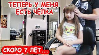 VLOG Новая причёска Чёлка Скоро день рождение
