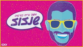 משה כורסיה - שנזוז  Moshe  Korsia