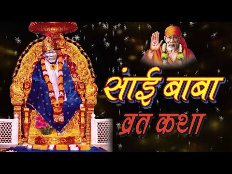 Sai Baba Vrat Katha Full Story HD 2016 Thursday