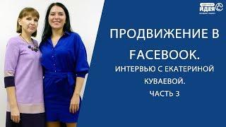 Продвижение в Facebook Интерьвю с Екатериной Куваевой Часть 3