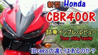【速報~新型 Honda CBR400R 試乗インプレ/レビュー】旧CBR400/Ninja400との違いは?Test ride/run/review/试驾/ulasan