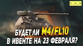 Будет ли M4/FL10 в ивенте на 23 февраля в Wot Blitz   D_W_S