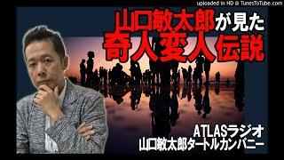 ATLASラジオ52:「山口敏太郎が見た奇人変人伝説」