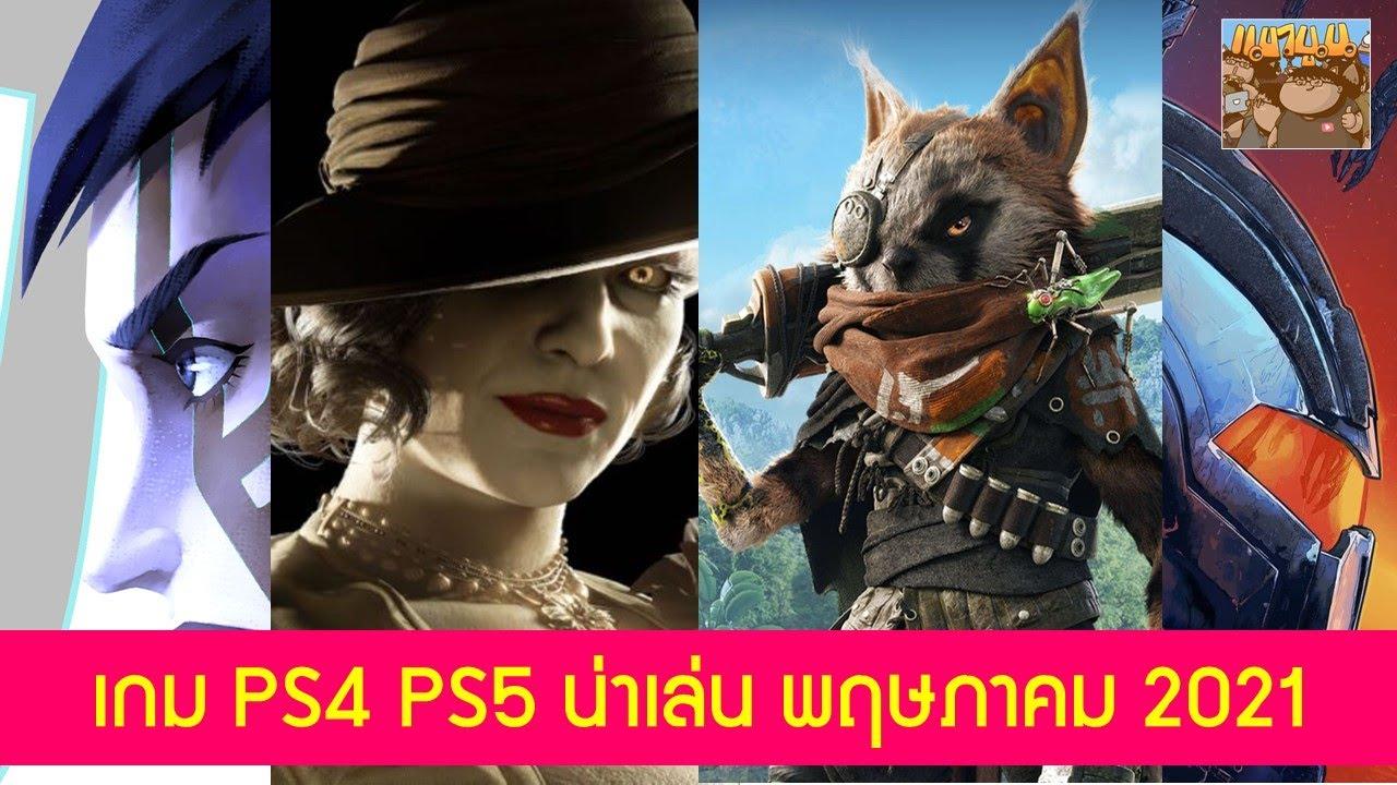 เกม PS4 PS5 ลดราคากว่า 80% และเกม น่าเล่น น่าซื้อเดือน พฤษภาคม 2021