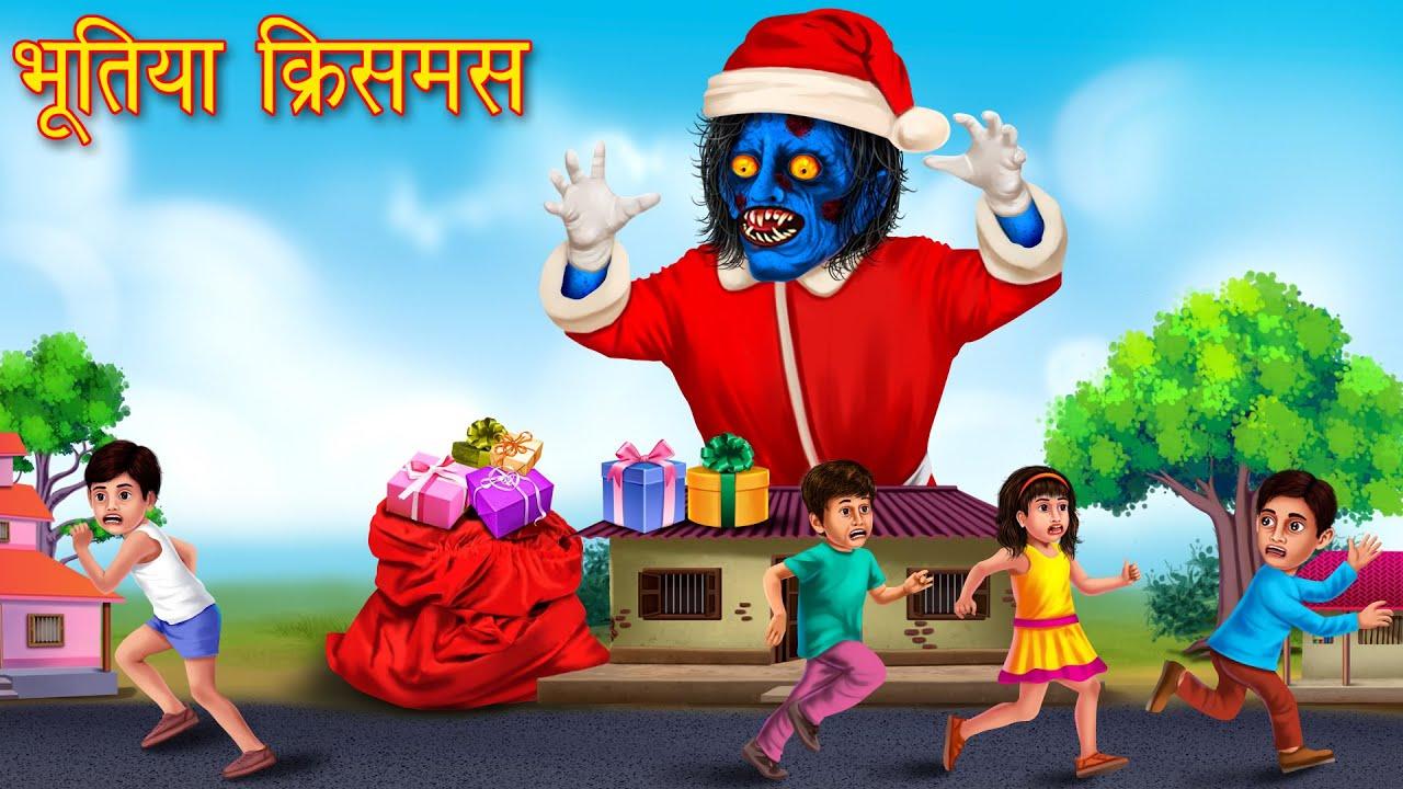 भूतिया क्रिसमस | Merry Christmas Ghost | Stories in Hindi | Moral Stories in Hindi | Hindi Kahaniya