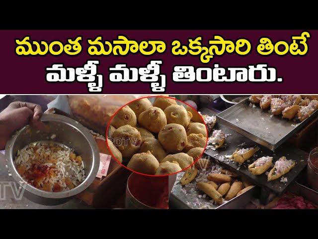 Munta masala | Famous Masala mirchi | Egg Bajji | మసాలా బజ్జి లు కావాలా అయితే ఇక్కడకు రండి