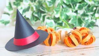 【ハロウィン】紙で作る基本の魔女の帽子 | How to Make A Paper Witch Hat - DIY Halloween Decor