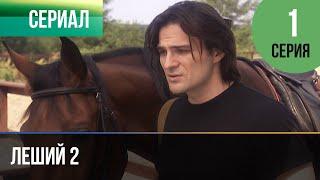▶️ Леший 2 - 1 серия - Мелодрама | Фильмы и сериалы - Русские мелодрамы