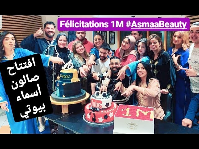 افتتاح صالون #asmaabeauty# و احتفالها بالمليون مع اليوتوبرزات #safaachannel #manwelacherkaoui