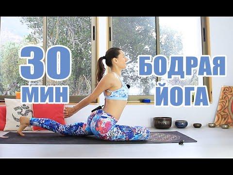 Бодрая йога 30 минут - энергичное утро   Chilelavida