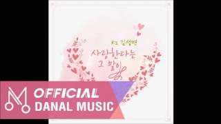 """K2 김성면 """"빛나라 은수 OST Part.10"""" - 사랑한다는 그 말이"""