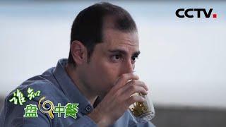 《谁知盘中餐》 20200521 国际茶日 共饮一杯茶 CCTV农业