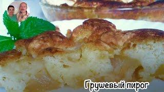 Грушевый Пирог)) Очень вкусно, быстро и просто)