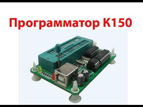 Программатор K150 для контроллеров PIC להורדה