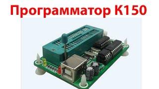 Программатор K150 для контроллеров PIC