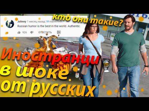 Реакция иностранцев на русские видео