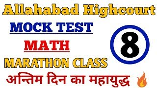 Allahabad Highcourt Math  Allahabad HC Math Mock Test -8  Be Topper