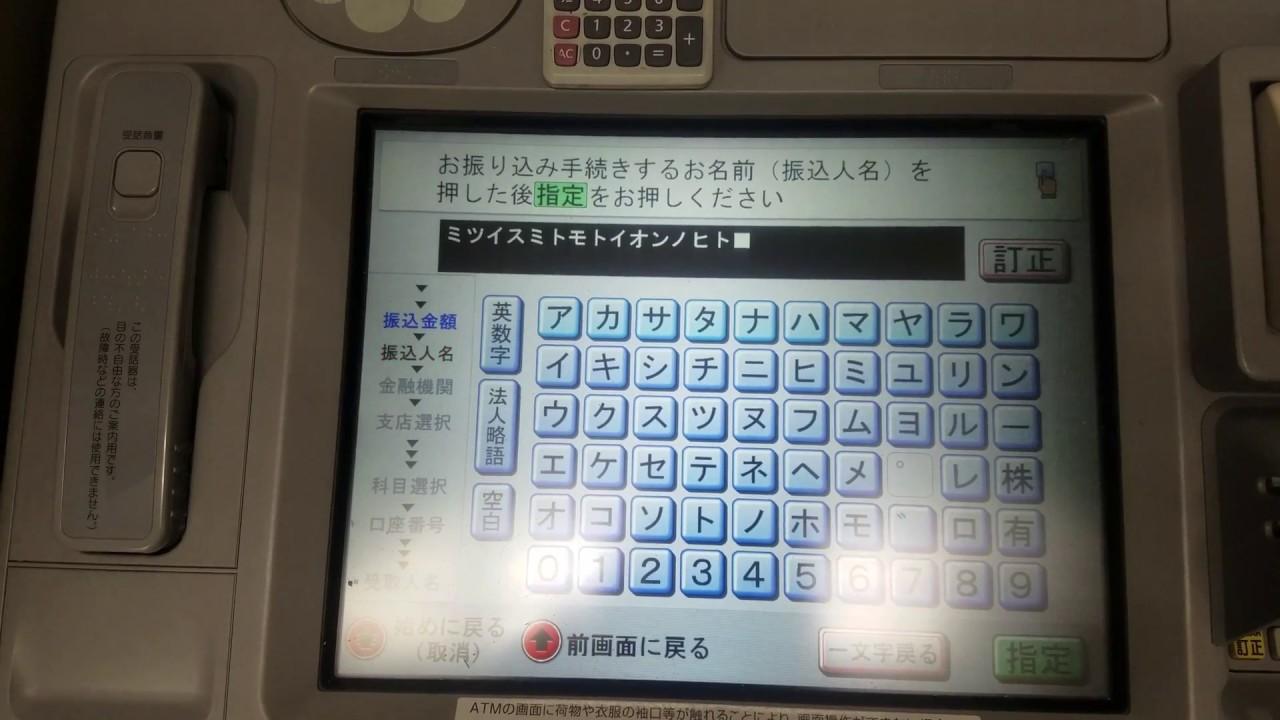 横浜 銀行 振り込み