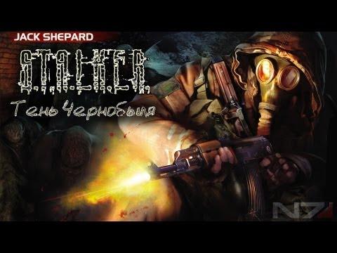 S.T.A.L.K.E.R. Тень Чернобыля - 1 серия