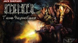 S.T.A.L.K.E.R. Тень Чернобыля - 1 серия(, 2013-03-03T07:00:32.000Z)