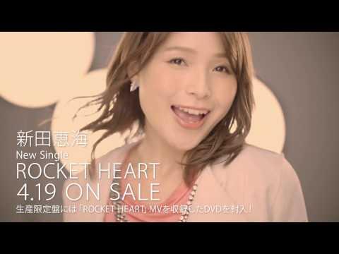 ライブを重ね、アーティストとしても成長を続ける新田恵海。 作詞:畑 亜貴、作曲:菊田大介(Elements Garden)の最新シングル「ROCKET HEART」は、...