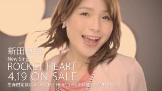 新田恵海 - ROCKET HEART