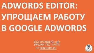 Урок 10: Как использовать редактор Adwords Editor