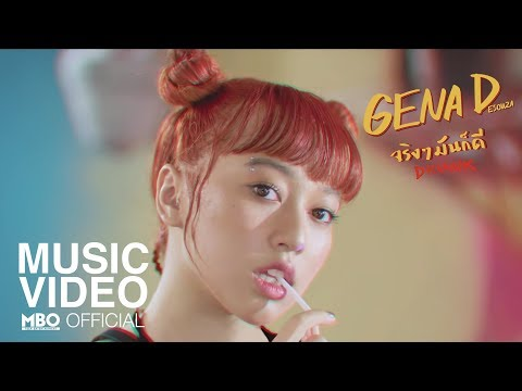 [Official MV] จริงๆมันก็ดี (Drunk)   GENA DESOUZA