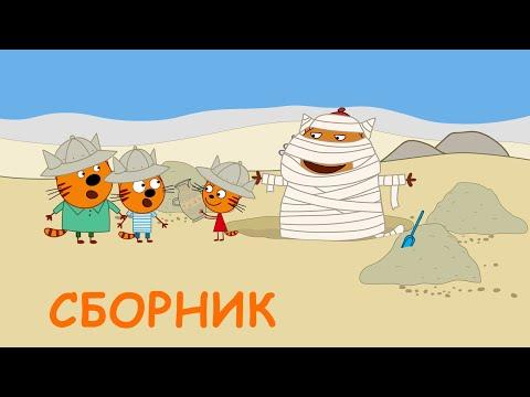 Три Кота | Сборник уморительных серий | Мультфильмы для детей 2020