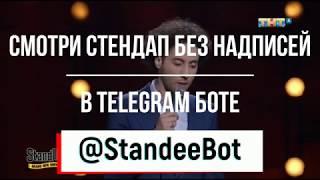 Стендап | StandUp — Дмитрий Романов разрывает зал юмором. Стендап на ТНТ