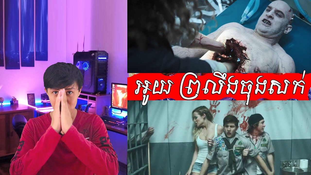 Scouts guide to the zombie apocalypse ហ្សមប៊ីទៀតហើយ movie review