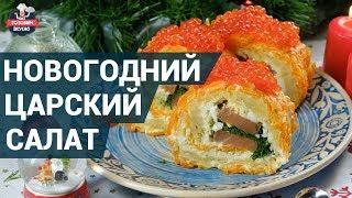 Новогодний царский салат. Как приготовить? | Салат царский рецепт