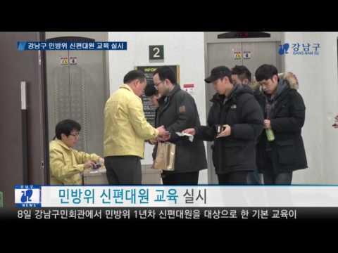 강남구 민방위 신편대원 교육 실시