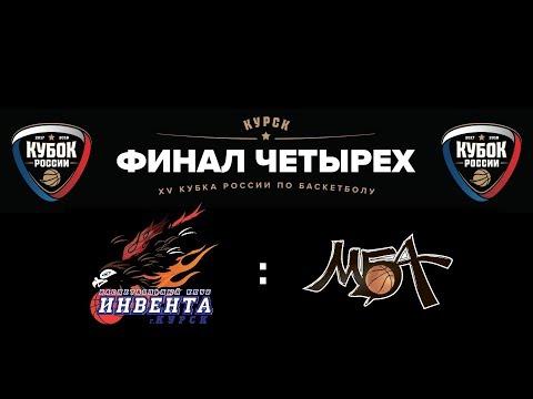 "XV Кубок России. ""Финал четырех"" Инвента (Курск) - МБА (Москва)"