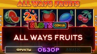 Подробный видеообзор слота All Ways Fruits от Amatic