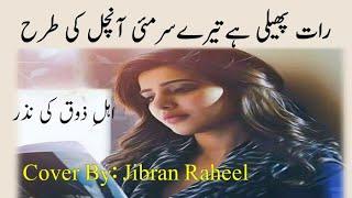 Raat Pheli hai Cover, Jibran Raheel. Lyrics video romantic slow song