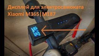 Шағын шолу/экранды орнату үшін электросамоката Xiaomi M365