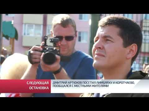 Дмитрий Артюхов посетил Лимбяяху и Коротчаево, пообщался с местными жителями