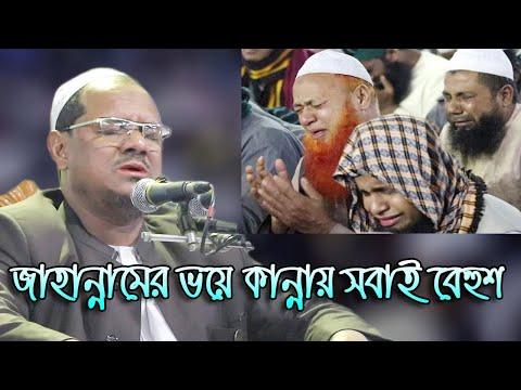 জাহান্নামের ভয়ে কান্নায় সবাই বেহুশ Mufti Rezaul Karim Pir Saheb Charmonai Bangla Waz 2019