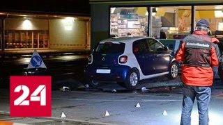 Житель Латвии устроил побоище в Швейцарии, ранив топором несколько человек - Россия 24